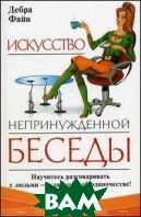 Искусство непринужденной беседы  Файн Д.  купить