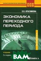 Экономика переходного периода. 3-е издание  Е. В. Красникова купить