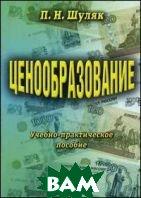Ценообразование. Учебно-практическое пособие - 9 изд.  Шуляк П.Н.  купить
