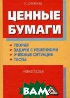 Ценные бумаги: Теория, задачи с решениями, учебные ситуации, тесты. 2-е изд., перераб. и доп  Селеванова Т.С. купить