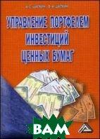 Управление портфелем инвестиций ценных бумаг  Шапкин В.А., Шапкин А.С.  купить