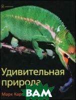 Удивительная природа  Карвардин М.  купить