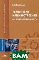 Технология машиностроения: Введение в специальность  Виноградов В.М. купить