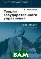Теория государственного управления. 4-е издание  Атаманчук Г.В. купить