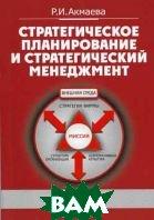 Стратегическое планирование и стратегический менеджмент  Акмаева Р.И. купить
