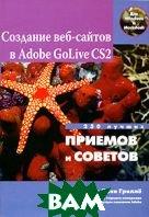 Создание веб-сайтов в Adobe GoLive CS2. 250 лучших приемов и советов  Адам Пратт и Линн Грилле купить