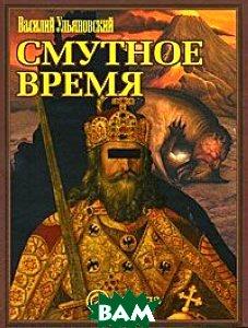 Смутное время  Василий Ульяновский купить