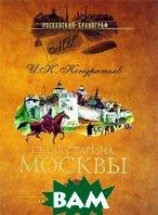 Седая старина Москвы  И. Кондратьев купить