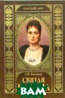 Святая царица  Боханов Александр купить