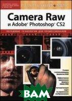 Реальный мир Camera Raw и Adobe Photoshop CS2  Фрейзер Б.  купить