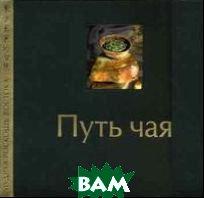 Путь чая  Виноградский Б.Б.  купить