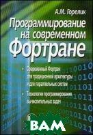 Программирование на современном Фортране  Горелик А.М.  купить