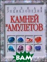Полная энциклопедия камней и амулетов  Белов Н. В.  купить