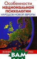 Особенности национальной психологии народов новой Европы. Бизнес, общение, успех  Джон Моул  купить