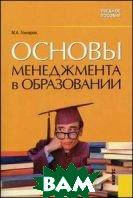 Основы менеджмента в образовании. Учебное пособие  Гончаров М.А.  купить