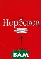 Опыт дурака, или Где зимует миллион решений  Мирзакарим Норбеков купить