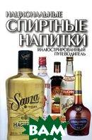 Национальные спиртные напитки. Иллюстрированный путеводитель  И. Е. Гусев  купить