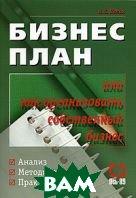 Бизнес-план или как организовать собственный бизнес 3-е издание  Пелих А.С. купить