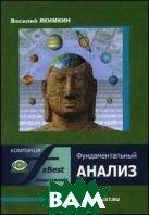 Фундаментальный анализ  Якимкин В.  купить