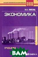 Экономика. Учебник. 4-е издание  И. В. Липсиц купить
