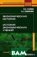 Экономическая история. История экономических учений  Р. М. Гусейнов, В. А. Семенихина купить