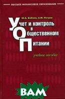 Учет и контроль в общественном питании. 2-е издание  Ю. А. Бабаев, А. М. Петров купить
