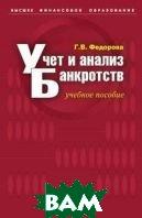 Учет и анализ банкротств. Учебное пособие. 3-е издание  Г. В. Федорова купить
