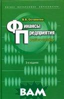 Финансы предприятия. 5-е издание  В. В. Остапенко купить