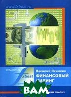 Финансовый дилинг. Технический анализ  Василий Якимкин купить