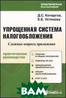 Упрощенная система налогообложения 6 издание  Устинова Е.Е., Кочергов Д.С.  купить