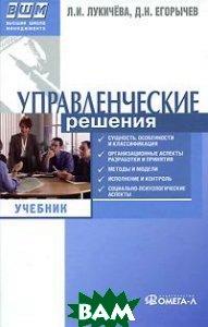 Управленческие решения. Учебное пособие. 6-е издание  Л. И. Лукичева, Д. Н. Егорычев купить