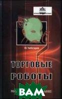 Торговые роботы на российском фондовом рынке  Чеботарев Ю.  купить