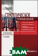 Стратегическое управление. Учебник для вузов  Панкрухин А.П., Гапоненко А.А.  купить