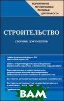 Строительство. Сборник документов. 3-е изд., перераб  Жуковская К.В.  купить