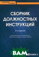 Сборник должностных инструкций. 5-е издание  Сост. Сенотрусова Ю.В. купить