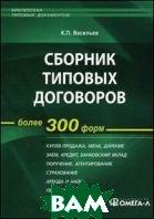 Сборник типовых договоров. Более 300 форм  Васильев К.П. купить