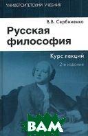 Русская философия  В. В. Сербиненко купить