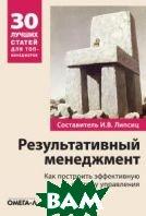 Результативный менеджмент: Как построить эффективную систему управления. 3-е издание  Липсиц И.В. купить