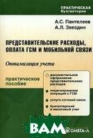 Представительские расходы, оплата ГСМ и мобильной связи  А. С. Пантелеев, А. Л. Звездин купить