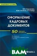 Оформление кадровых документов  М. В. Кирсанова, Ю. М. Аксенов, С. П. Кобук купить
