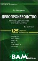 Делопроизводство. Образцы документов с комментариями  Лопатникова Е.А.  купить