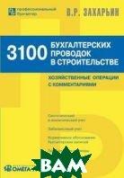 3100 бухгалтерских проводок в строительстве  В. Р. Захарьин купить