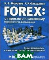 FOREX. �� �������� � ��������. ����� ����������� � ���������� ���������� `MetaTRADER 4` - 4 ���.  ��������� �.�., ������� �.�.  ������