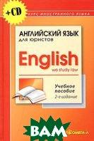 Английский язык для юристов. Учебное пособие (+ CD-ROM) 2-е издание  Т. М. Десяткова купить
