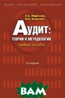 Аудит. Теория и методология. 3-е издание  О. А. Миронова, М. А. Азарская купить