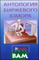 Антология биржевого юмора  Сергаев С.В.  купить
