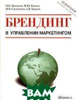 Брендинг в управлении маркетингом  Н. К. Моисеева, М. Ю. Рюмин, М. В. Слушаенко, А. В. Будник купить
