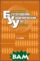 Бухгалтерский управленческий учет. Учебник для вузов. 6-е издание  Вахрушина М.А.  купить