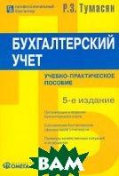 Бухгалтерский учет. Учебно-практическое пособие - 10 изд.   Р. З. Тумасян купить