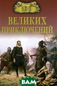 100 великих приключений  Непомнящий Николай, Низовский Андрей купить